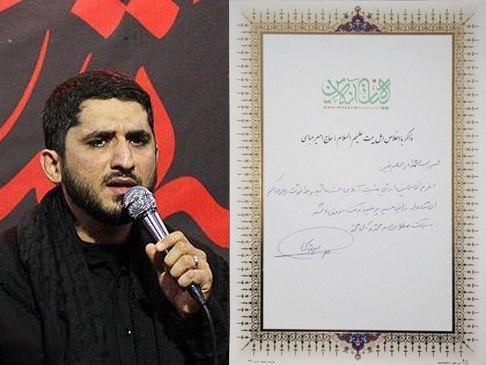 🖋 یادداشت حاج امیر عباسی در دفتر یادبود هیئت آنلاین