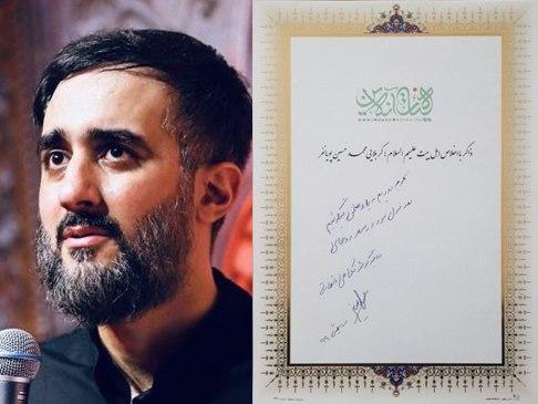 🖋 یادداشت کربلایی محمدحسین پویانفر در دفتر یادبود هیئت آنلاین