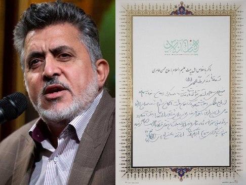 🖋 یادداشت حاج محسن طاهری در دفتر یادبود هیئت آنلاین