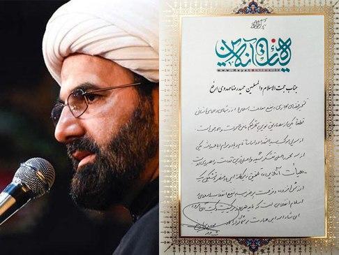 🖋 یادداشت حجت الاسلام والمسلمین مهدوی ارفع در دفتر یادبود هیئت آنلاین