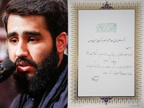 🖋 یادداشت کربلایی حسین طاهری در دفتر یادبود هیئت آنلاین