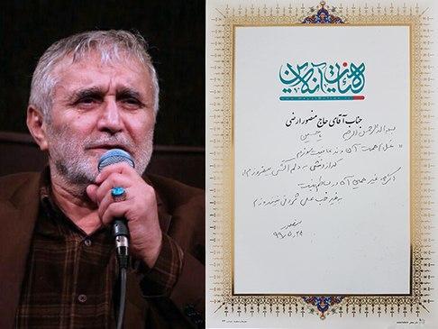 🖋 یادداشت حاج منصور ارضی در دفتر یادبود هیئت آنلاین
