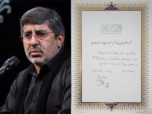🖋 یادداشت حاج محمدرضا طاهری در دفتر یادبود هیئت آنلاین